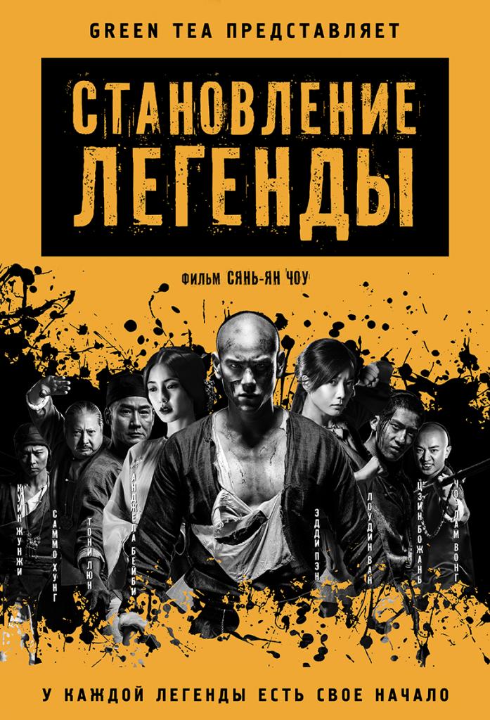 Постер Становление легенды